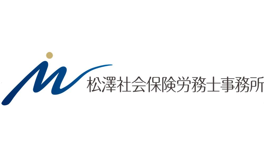 松澤社会保険労務士事務所